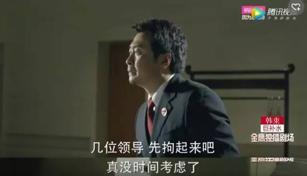 看《人民的名义》学英语:这些反腐话题用英文怎么说?